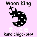 moonkingkanaichigo-sha